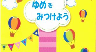 幼児部ポスター